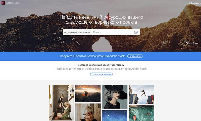 Регистрация на фотобанке Адоб Сток. Продажа изображений, видео и иллюстраций