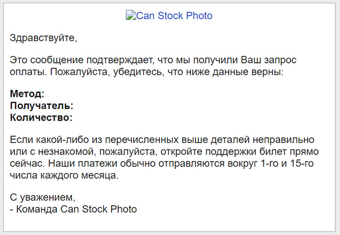 Вывод денег с Canstockphoto.com. Инструкция.