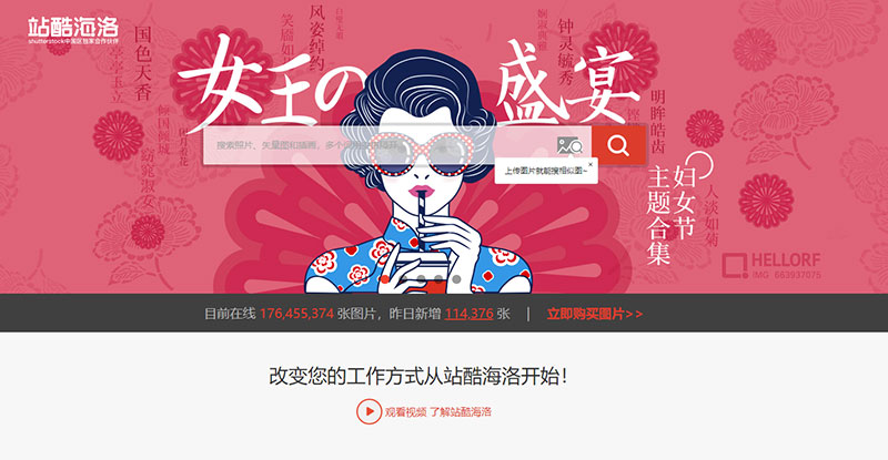 Shutterstock объявляет об инвестициях в китайского дистрибьютера ZCool.