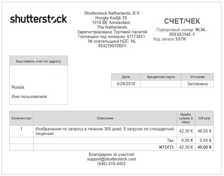 Как купить фотографии на Shutterstock. Инструкция. Покупка изображений. Квитанция об оплате.