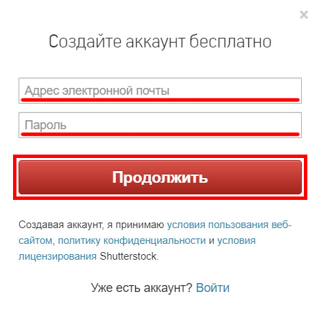 Как купить фотографии на Shutterstock. Инструкция. Регистрация.