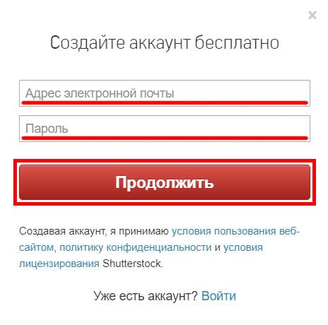 Регистрация и экзамен на Shutterstock - Еда как …