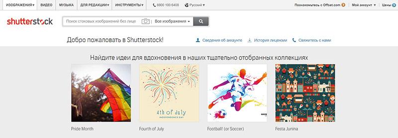 Как купить фотографии на Shutterstock. Инструкция. Создание аккаунта.