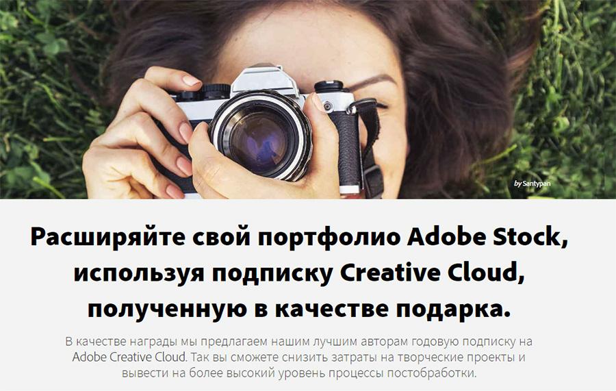 Получите бесплатную годовую Adobe Creative Cloud. Акция от Adobe Stock.