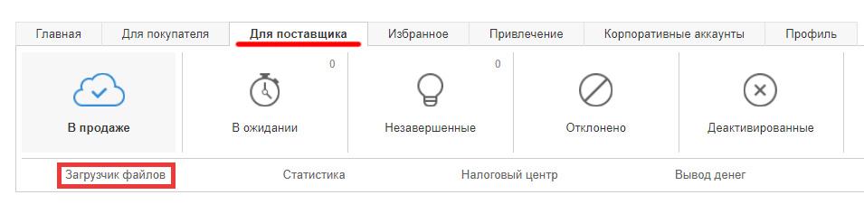 Регистрация Автора на Depositphotos. Инструкция. Загрузка работ через загрузчик файлов.