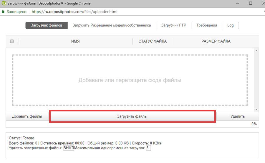 Регистрация Автора на Depositphotos. Инструкция. Загрузка фотографий через загрузчик файлов.