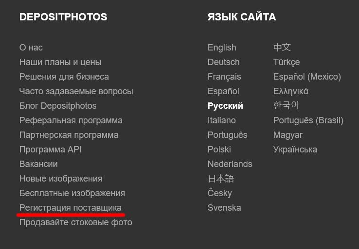 Регистрация Автора на Depositphotos. Инструкция.