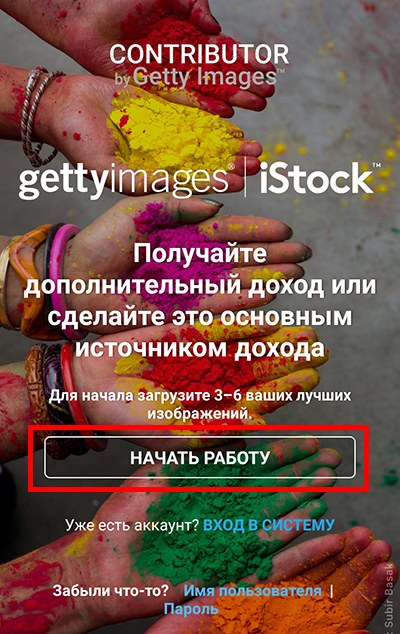 Регистрация Автора на Istockphoto. Инструкция.