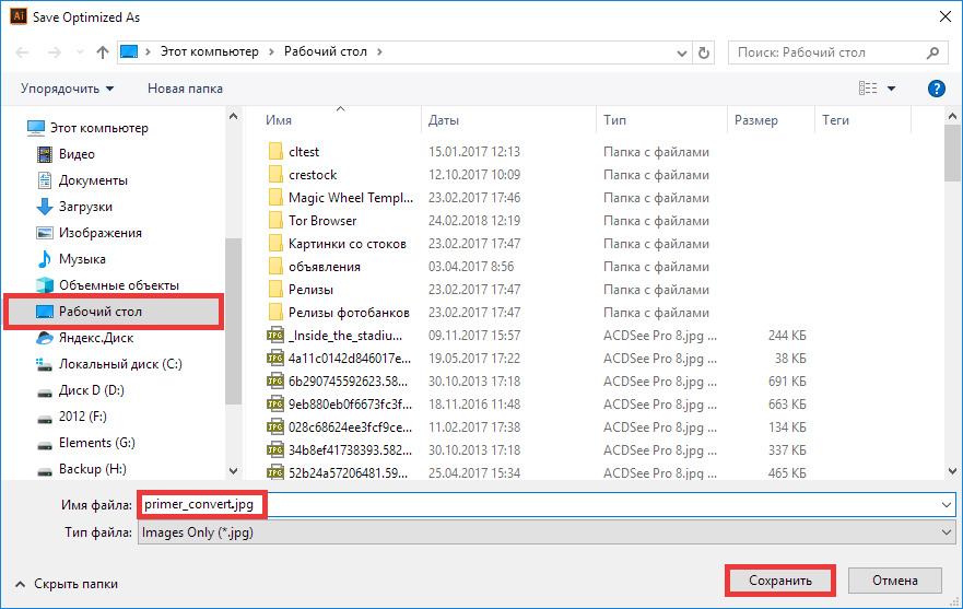 Как конвертировать EPS файл в JPG в Adobe Illustrator.