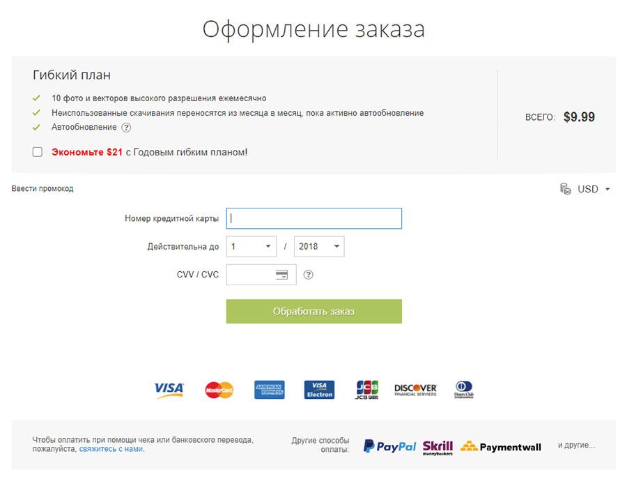 Способы оплаты на депозитфотос.ком