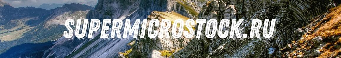 supermicrostock.ru - ваш гид в мире фотобанков и микростоков.