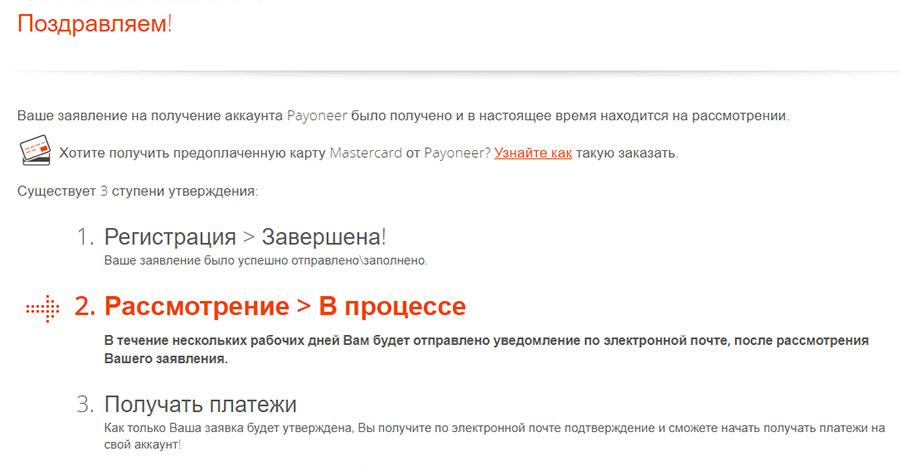 Регистрация в платежной системе Payoneer. Инструкция.