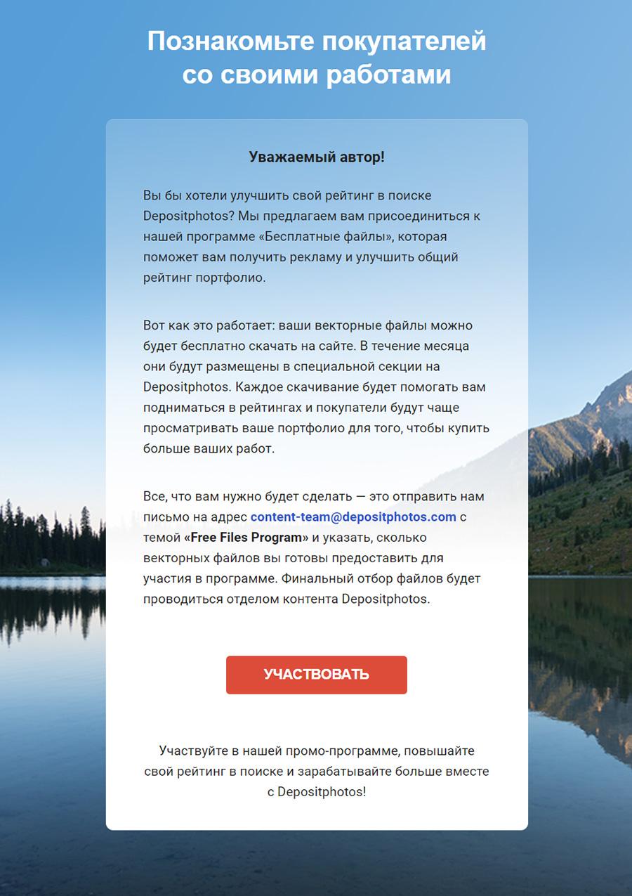 Программа для авторов от Depositphotos «Бесплатные файлы».
