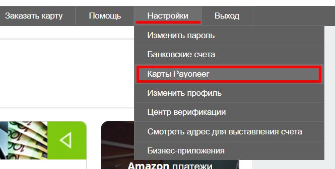 Активация карты Payoneer (Пионер) от MasterCard.