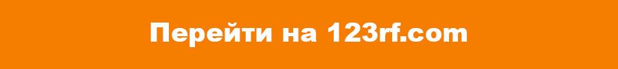 123rf.com - купить фотографии, иллюстрации, видео и музыку. Скидка 25%.