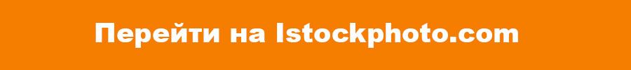 Istockphoto.com - купить фотографии, иллюстрации, видео и музыку. Скидка 10%.