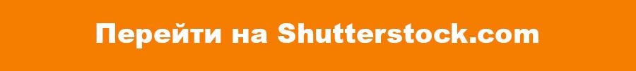 Shutterstock.com - купить фотографии, иллюстрации, видео и музыку. Скидка 10%.