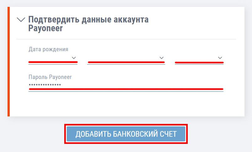 Payoneer.com – как добавить новый банковский счет для вывода. Инструкция.