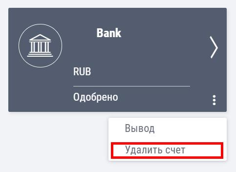 Payoneer.com – как удалить банковский счет для вывода. Инструкция.