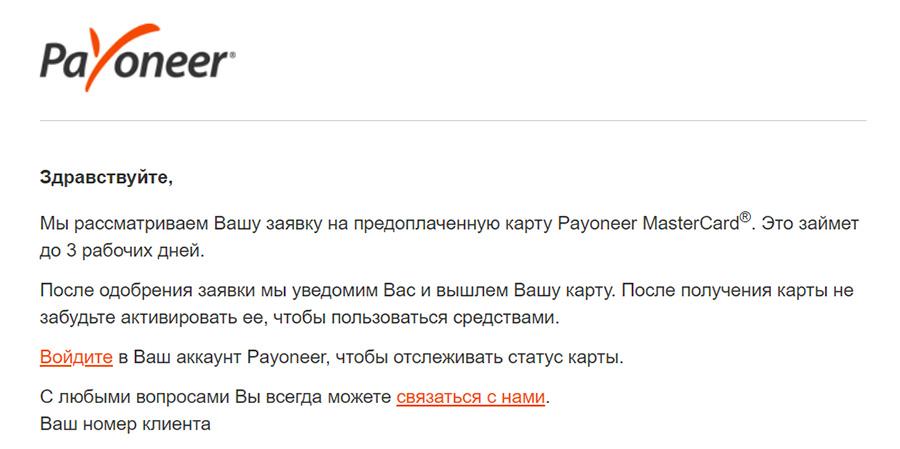 Заказ карты MasterCard от Payoneer (Пионер) в России. Инструкция.