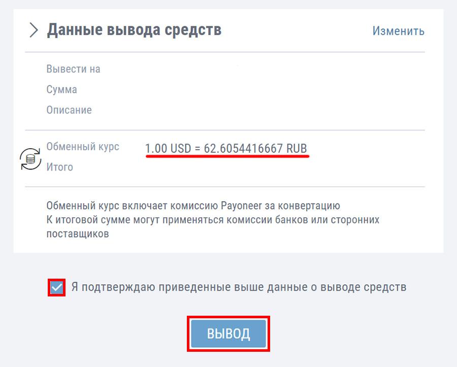 Payoneer.com - вывод средств в рублях на счет в банке РФ. Инструкция.