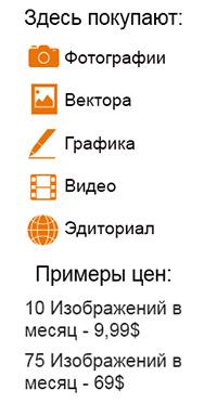 На фотобанке Depositphotos.com можно купить: фотографии, вектора, графику, видео и эдиториал. Цены