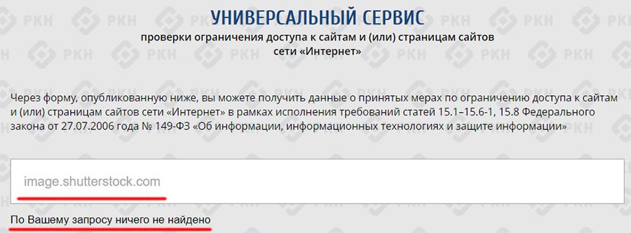 Роскомнадзор разблокировал Image.Shutterstock.Com. Теперь все превью отображаются.