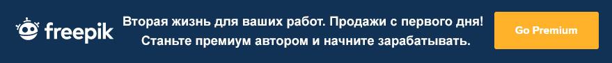 Регистрация автора на микростоке Freepik.com