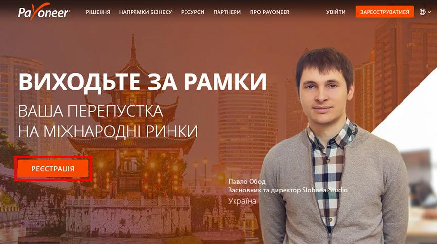 Регистрация в платежной системе Payoneer. Украина. Инструкция.