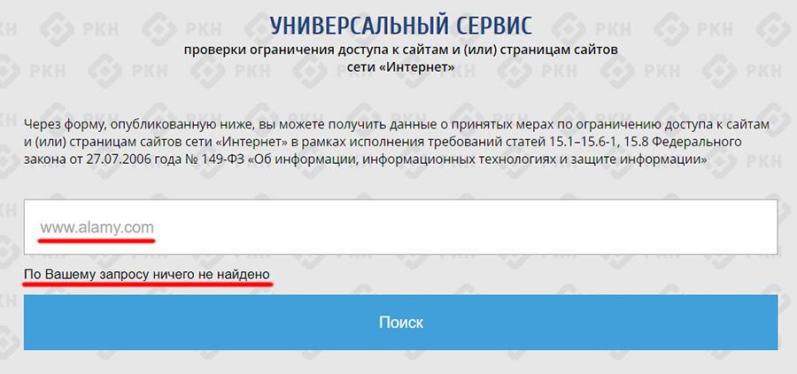Сайт макростока Алами разблокирован Роскомнадзором.