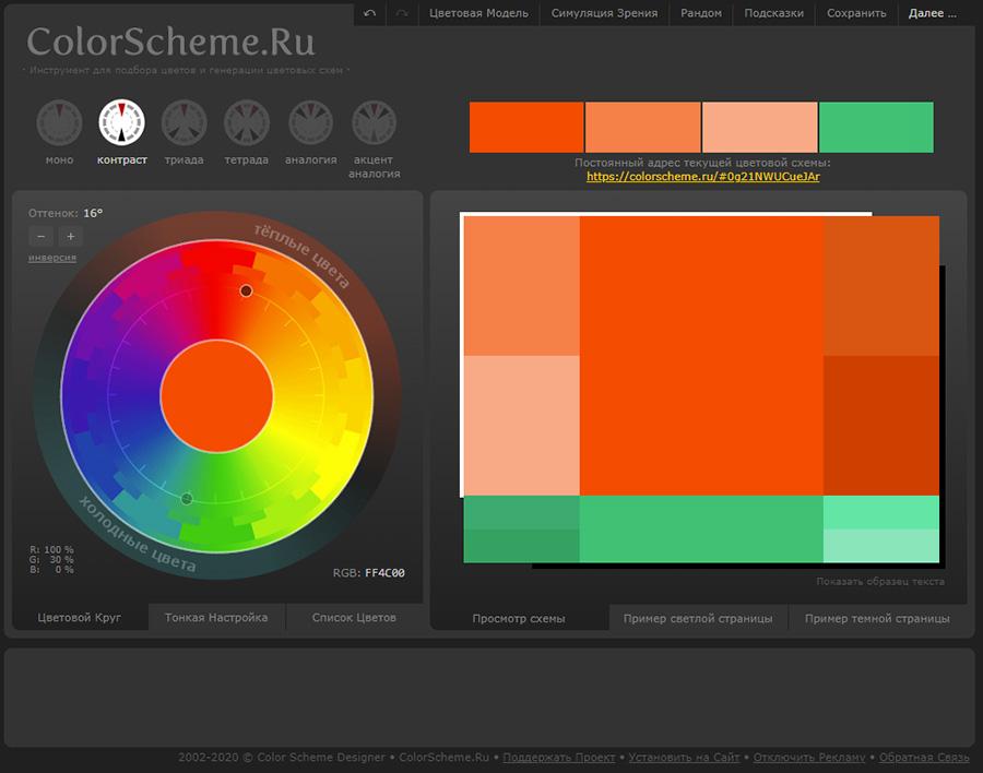 Сервисы для работы с цветом. Топ 2. Colorscheme.ru.