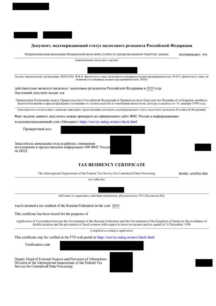 Как получить свидетельство о налоговом резидентстве для микростока Фрипик?