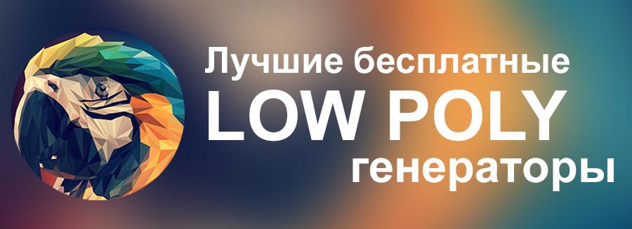 5 Лучших генераторов для создания Low Poly изображений.