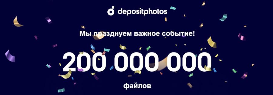 200 миллионов файлов в библиотеке Depositphotos 🎉! Поздравляем!
