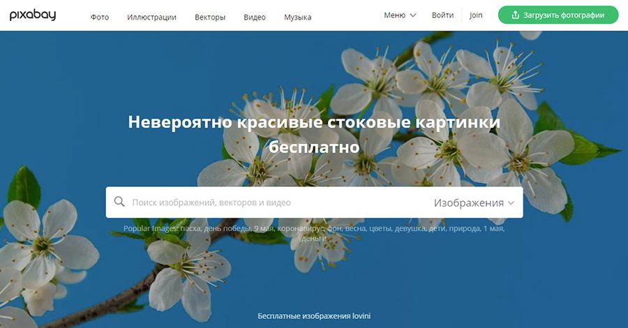Pixabay. 26 Бесплатных фотостоков для дизайнеров и маркетологов. +6 Бесплатных коллекций на коммерческих микростоках.