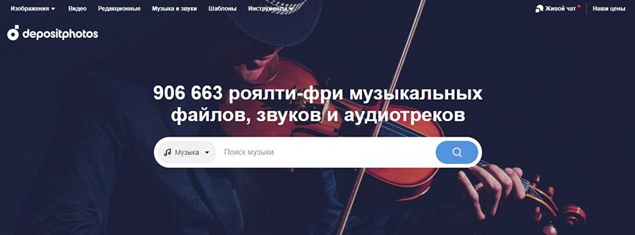 Музыка для видео на YouTube. Как выбрать и где купить? 15 Лучших сайтов. Depositphotos.com.